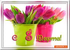 Открытка прекрасный день 8 марта