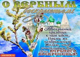 Картинка прекрасный праздник - день вербного воскресенья