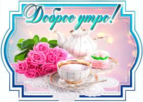 Открытка прекрасное поздравление в прекрасное утро для тебя