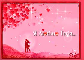 Открытка прекрасное признание в любви