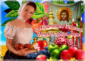 Картинка прекрасного праздника яблочного спаса