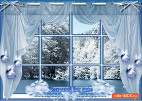 Открытка прекрасной вам зимы