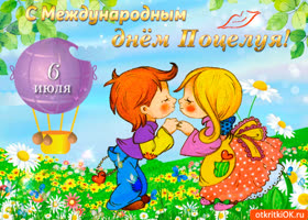 Картинка прекрасный день поцелуя