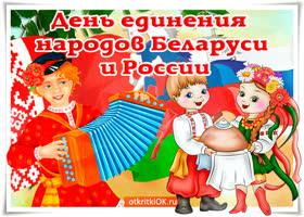 Открытка прекрасный праздник единения народов беларуси и россии