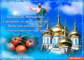 Картинка преображение, яблочный спас. с праздником поздравляю вас!