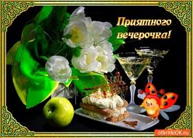 Открытка приятного весеннего вечерочка