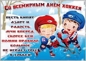 Картинка прикольная картинка всероссийский день хоккея
