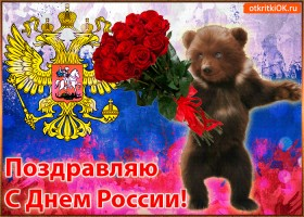 Картинка прикольная открытка с днём россии