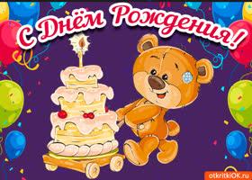 Картинка прикольная открытка с днем рождения мальчику