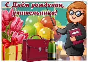 Открытка прикольная открытка с днем рождения учительнице