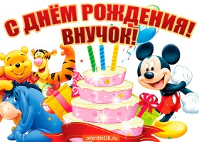 Открытка прикольная открытка с днем рождения внуку