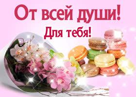 Открытка прикольная открытка с цветами от всей души для тебя