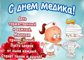 Открытка прикольное поздравление медику