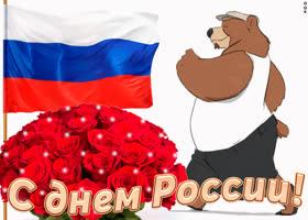 Картинка прикольное поздравление с днем россии