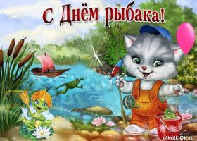 Открытка прикольное поздравление с днем рыбака