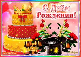 Открытка принимай поздравления с днем рождения