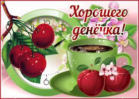 Картинка приветливая открытка хорошего дня