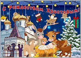 Открытка приятная картинка с рождеством христовым