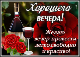 Открытка приятного вечера и хорошего настроения