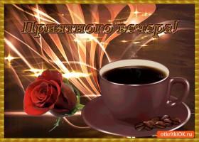 Открытка приятного вечера! за чашкой горячего кофе