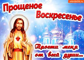 Открытка прощённое воскресение прости меня от всей души