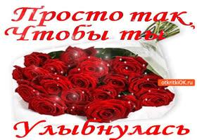 Картинка просто так букетик роз, чтобы ты улыбнулась!