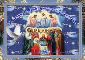 Открытка православный праздник введение во храм пресвятой богородицы