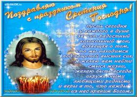 Картинка православное сретение господне