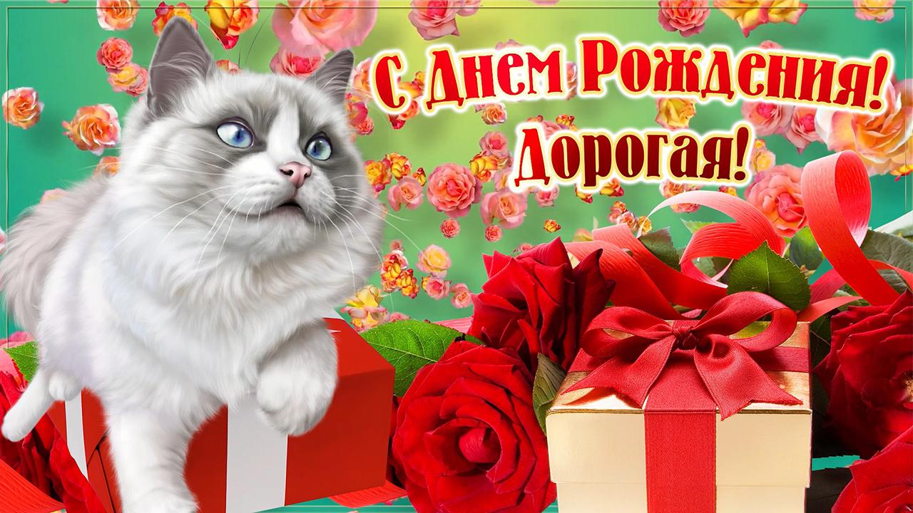 Картинка с днём рождения ! очень красивое поздравление! с милым голосом ! музыкальная видео открытка.