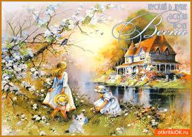 Открытка пускай в душе поёт весна