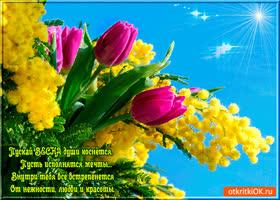 Картинка пускай весна души коснётся