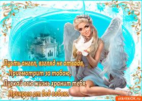 Картинка пускай ангел всю жизнь хранит тебя