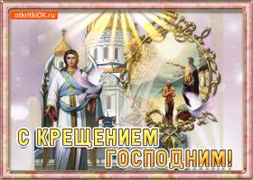 Картинка пускай в господнее крещение будут сердца ваши чисты