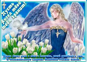Картинка пусть ангел даст и свет и благость