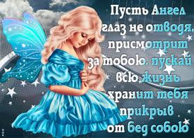 Открытка пусть ангел глаз не отводя присмотрит за тобой
