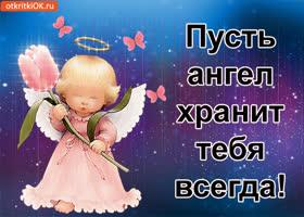 Открытка пусть ангел хранит тебя всегда!