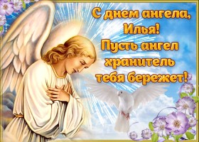 Картинка пусть ангел хранитель тебя бережет, илья