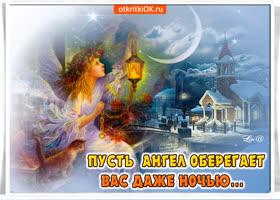 Открытка пусть ангел оберегает тебя даже ночью