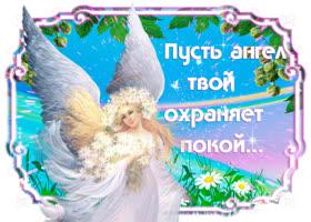 Картинка пусть ангел твой охраняет покой