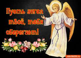 Открытка пусть ангел твой, тебя оберегает!