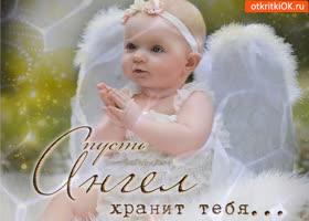 Открытка пусть ангел хранит тебя от всех бед