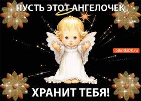 Открытка пусть ангелочек хранит тебя всегда!
