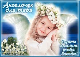 Открытка пусть ангелочек хранит тебя всегда