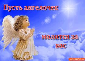 Открытка пусть ангелочек молится за вас!