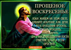 Открытка пусть бог очистит душу и уста