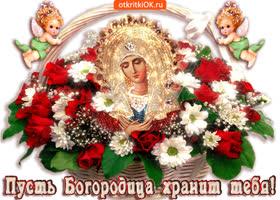 Открытка пусть богородица хранит тебя