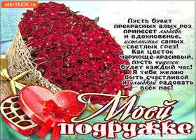 Картинка пусть букет алых роз принесёт вам любовь