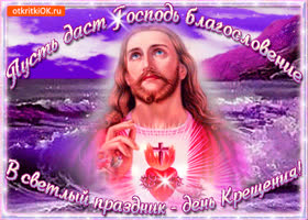 Картинка пусть даст господь благословение, с крещением