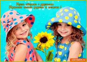 Открытка пусть друзья приносят только радость и позитив