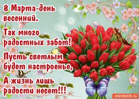 Открытка пусть этот день 8 марта радость тебе принесет